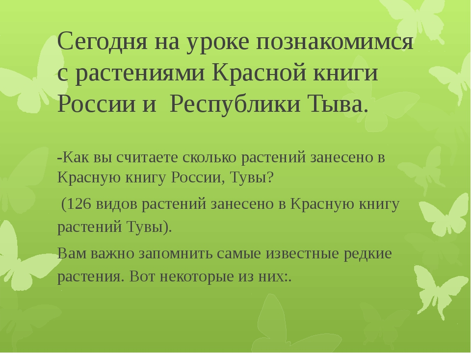 Сегодня на уроке познакомимся с растениями Красной книги России и Республики...