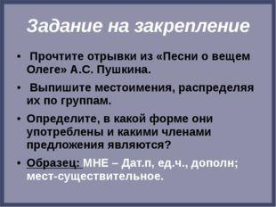 Задание на закрепление Прочтите отрывки из «Песни о вещем Олеге» А.С. Пушкина