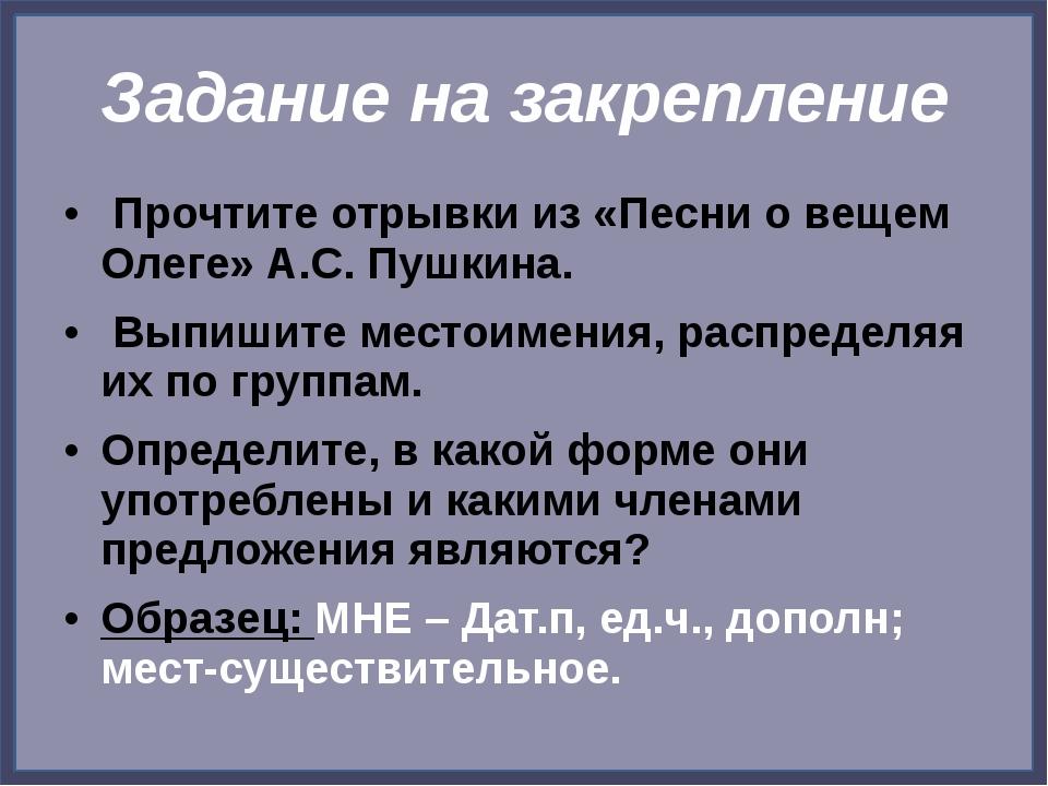 Задание на закрепление Прочтите отрывки из «Песни о вещем Олеге» А.С. Пушкина...