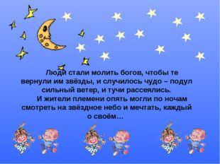 Люди стали молить богов, чтобы те вернули им звёзды, и случилось чудо – подул