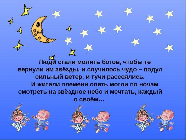 Люди стали молить богов, чтобы те вернули им звёзды, и случилось чудо – подул...