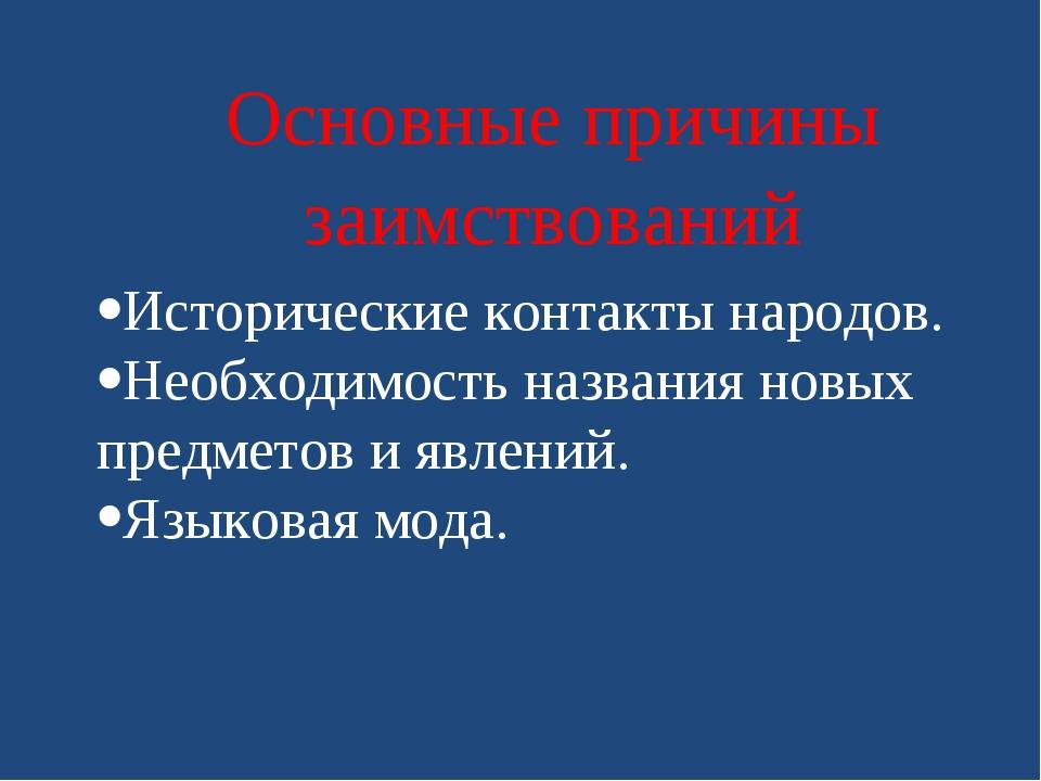 Основные причины заимствований Исторические контакты народов. Необходимость н...