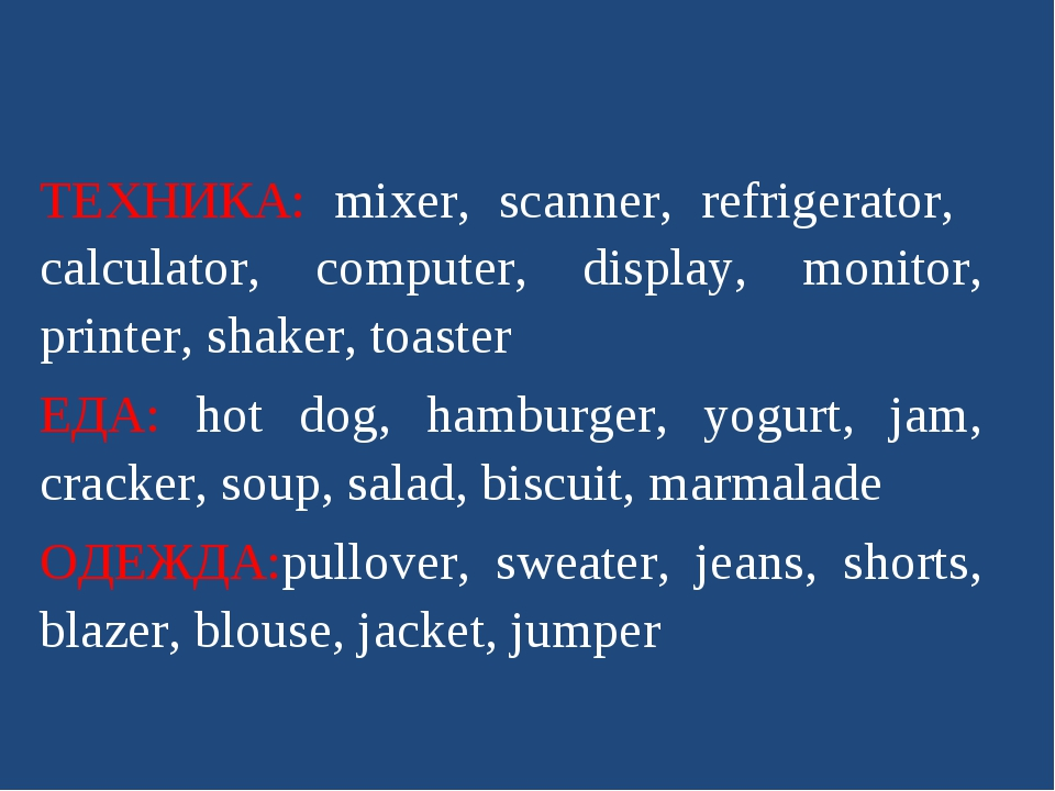 ТЕХНИКА: mixer, scanner, refrigerator, calculator, computer, display, monitor...