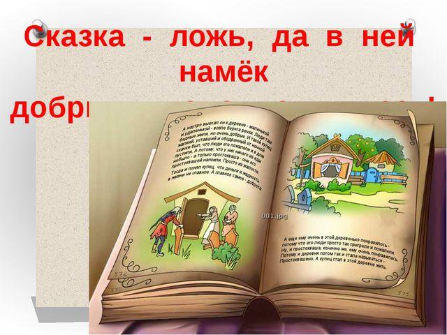 Сказка - ложь, да в ней намёк добрым молодцам - урок!