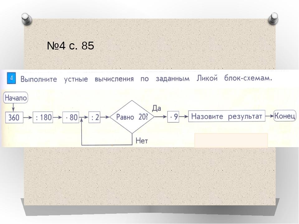 №4 с. 85