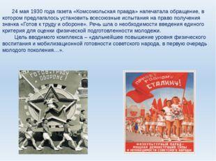 24 мая 1930 года газета «Комсомольская правда» напечатала обращение, в которо
