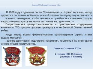 Комплекс ГТО и Великая Отечественная Война Перед Великой Отечественной войно
