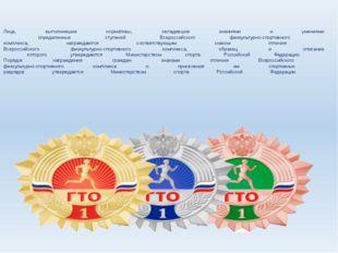 Лица, выполнившие нормативы, овладевшие знаниями и умениями определенных сту