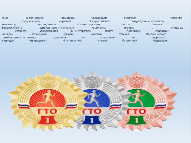 Лица, выполнившие нормативы, овладевшие знаниями и умениями определенных сту...