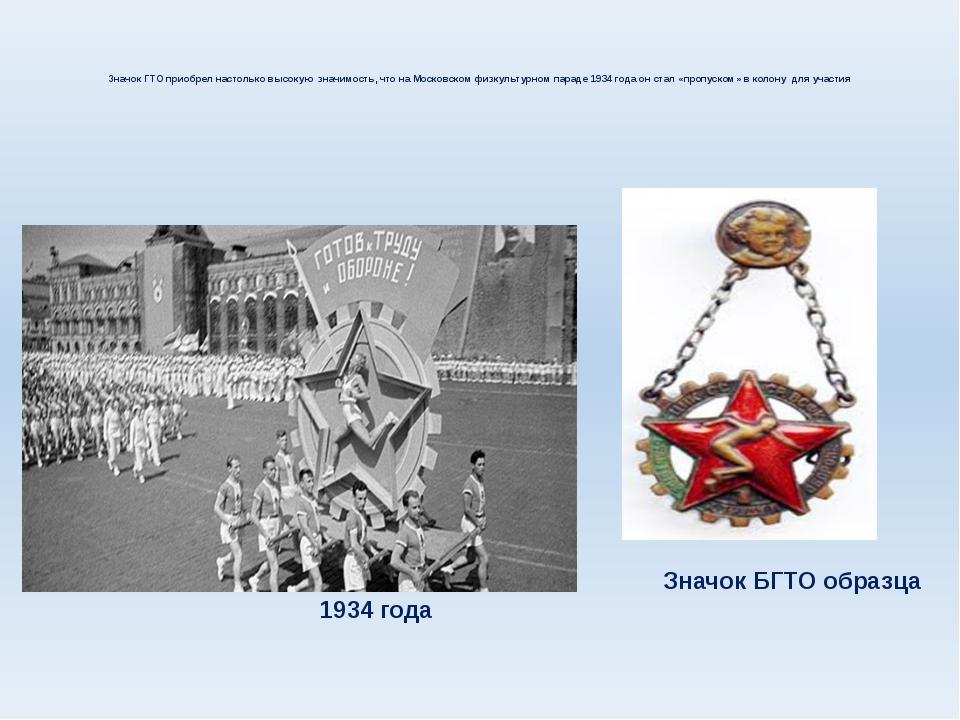 Значок ГТО приобрел настолько высокую значимость, что на Московском физкульт...