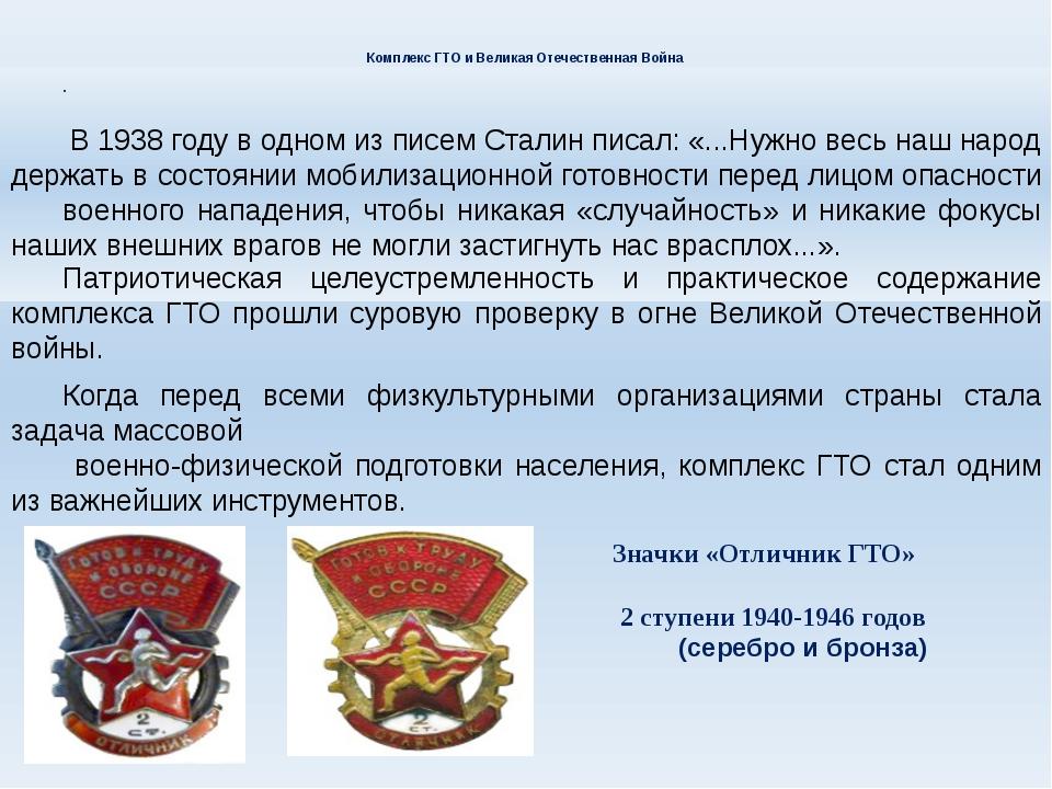 Комплекс ГТО и Великая Отечественная Война Перед Великой Отечественной войно...