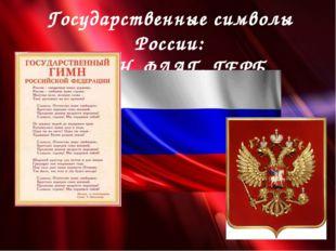 Государственные символы России: ГИМН, ФЛАГ, ГЕРБ.