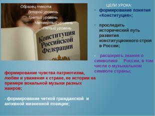 ЦЕЛИ УРОКА: формирование понятия «Конституция»; проследить исторический путь