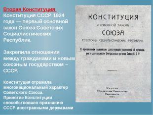 Вторая Конституция Конституция СССР 1924 года — первый основной закон Союза С