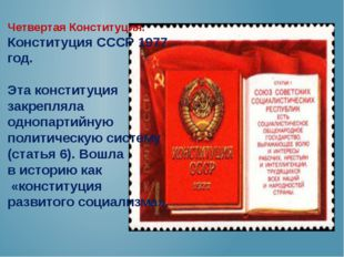 Четвертая Конституция. Конституция СССР 1977 год. Эта конституция закрепляла
