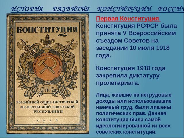 Первая Конституция Конституция РСФСР была принята V Всероссийским съездом Сов...