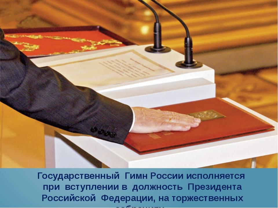 Государственный Гимн России исполняется при вступлении в должность Президента...