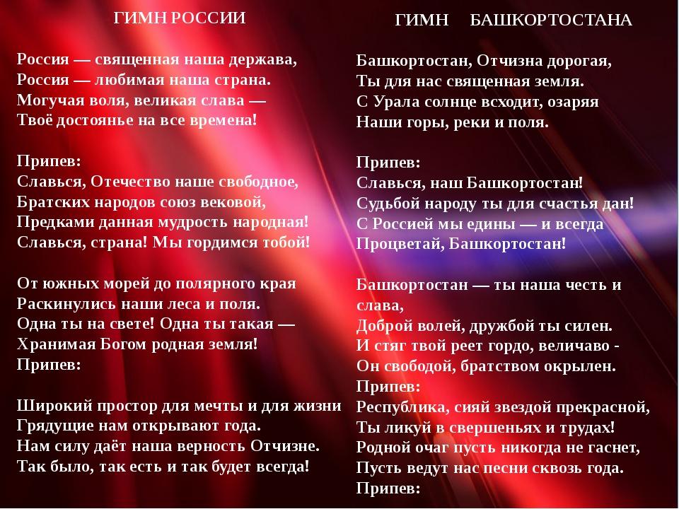 ГИМН РОССИИ Россия — священная наша держава, Россия — любимая наша страна. Мо...