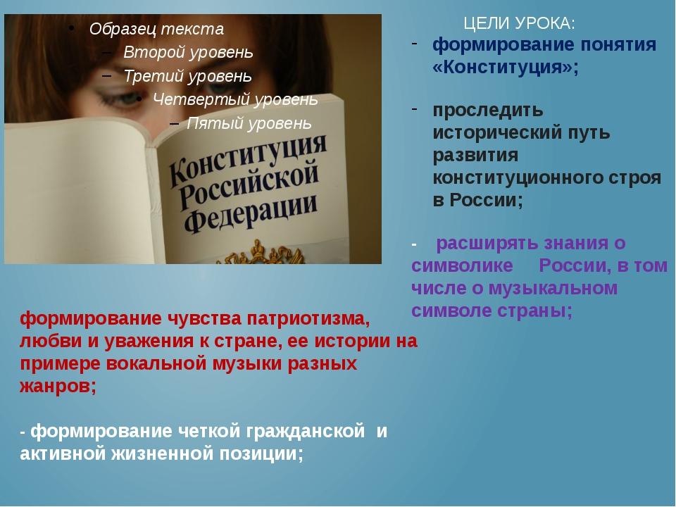 ЦЕЛИ УРОКА: формирование понятия «Конституция»; проследить исторический путь...