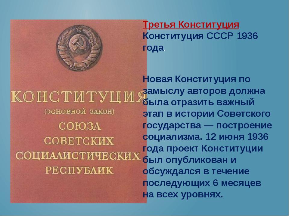 Третья Конституция Конституция СССР 1936 года. Новая Конституция по замыслу а...