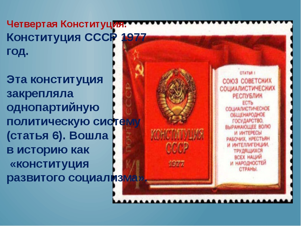 Четвертая Конституция. Конституция СССР 1977 год. Эта конституция закрепляла...