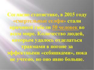 Согласно статистике, в 2015 году «смертельные селфи» стали причиной гибели 50