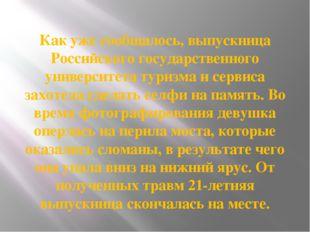 Как уже сообщалось, выпускница Российского государственного университета тури