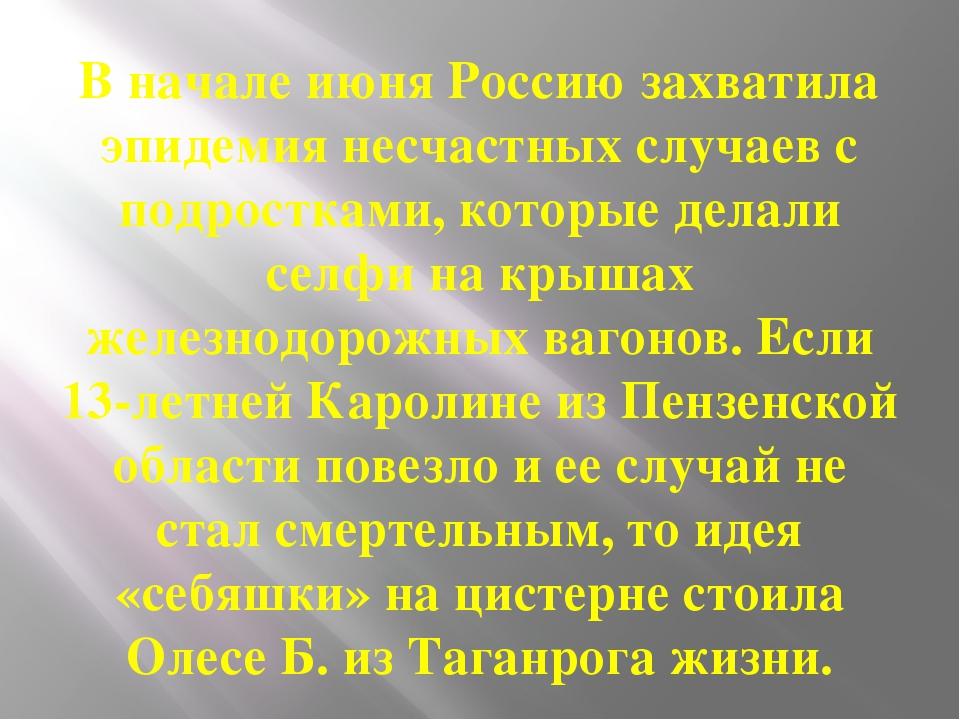 В начале июня Россию захватила эпидемия несчастных случаев с подростками, кот...
