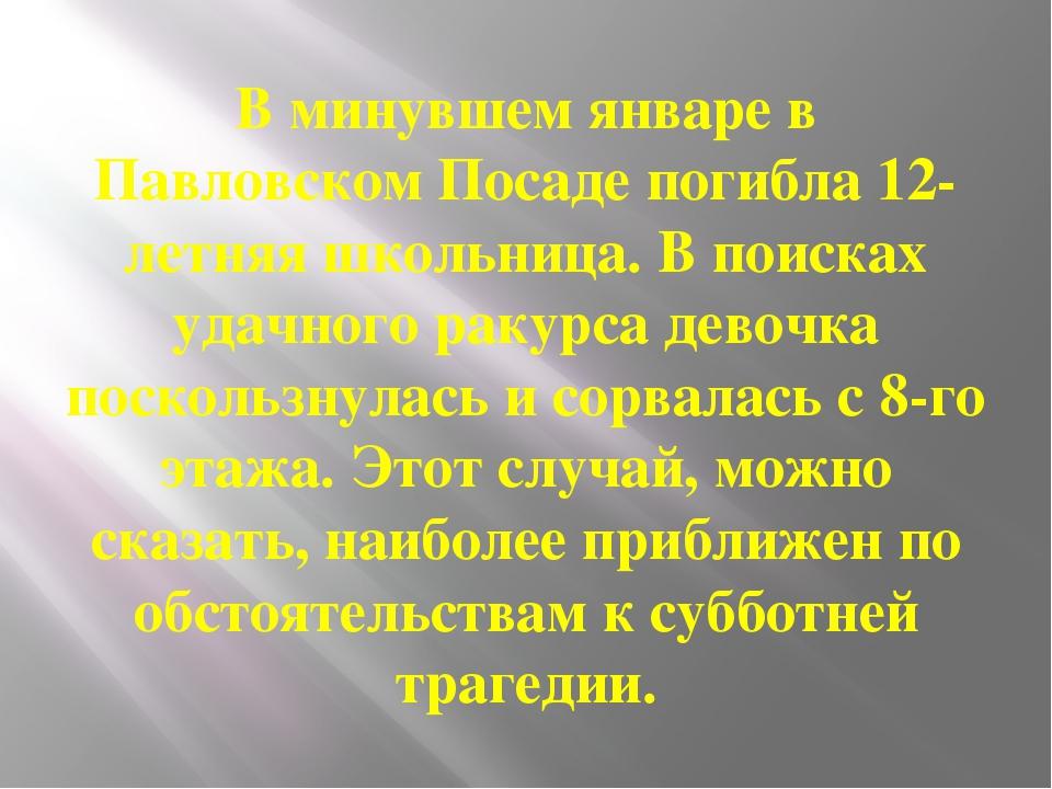 В минувшем январе в Павловском Посаде погибла 12-летняя школьница. В поисках...