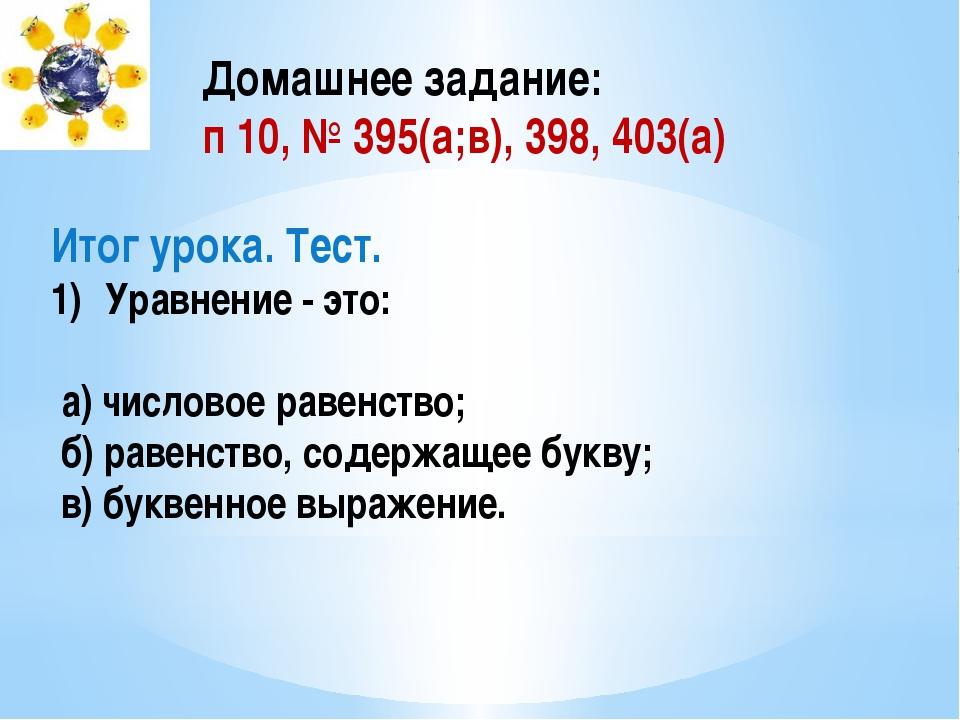 Домашнее задание: п 10, № 395(а;в), 398, 403(а) Итог урока. Тест. Уравнение -...