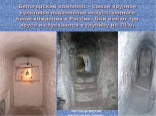 Лестница внутри Белогорских пещер