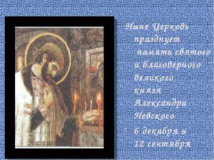 Ныне Церковь празднует память святого и благоверного великого князя Александр