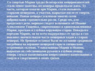 Со смертью Марии труды белогорских пещерокопателей стали менее заметны, но п