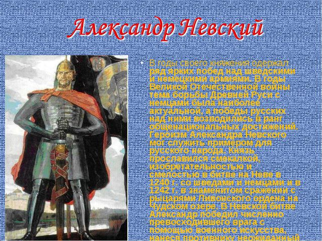 В годы своего княжения одержал ряд ярких побед над шведскими и немецкими арми...