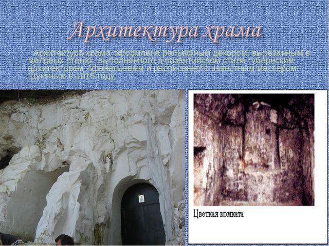 Архитектура храма оформлена рельефным декором, вырезанным в меловых стенах....