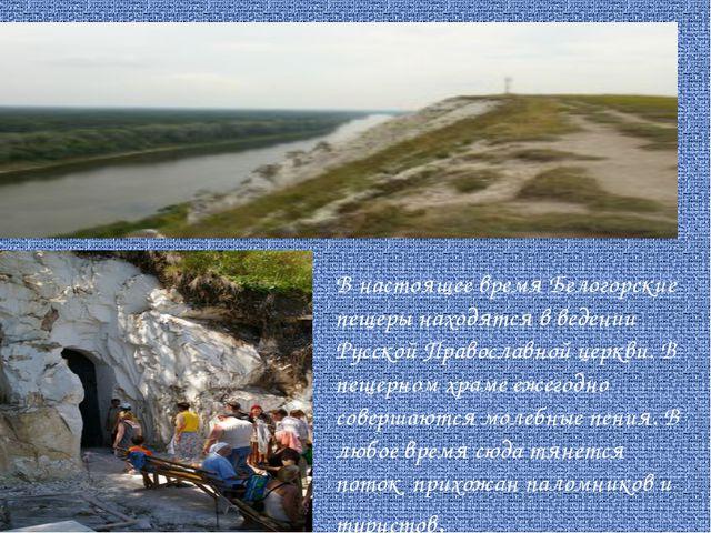 В настоящее время Белогорские пещеры находятся в ведении Русской Православно...
