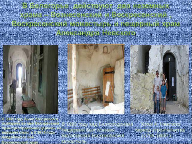В 1869 году была построена и освящена во имя Воскресения Христова трапезная ц...