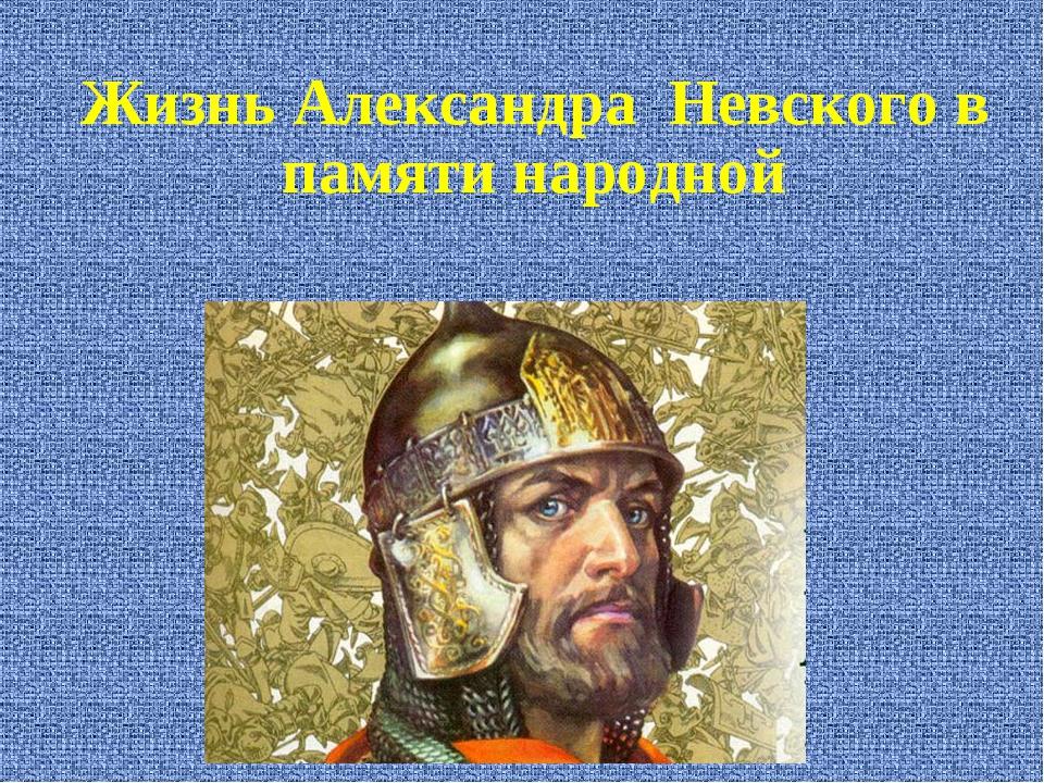Жизнь Александра Невского в памяти народной