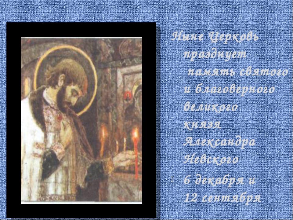 Ныне Церковь празднует память святого и благоверного великого князя Александр...