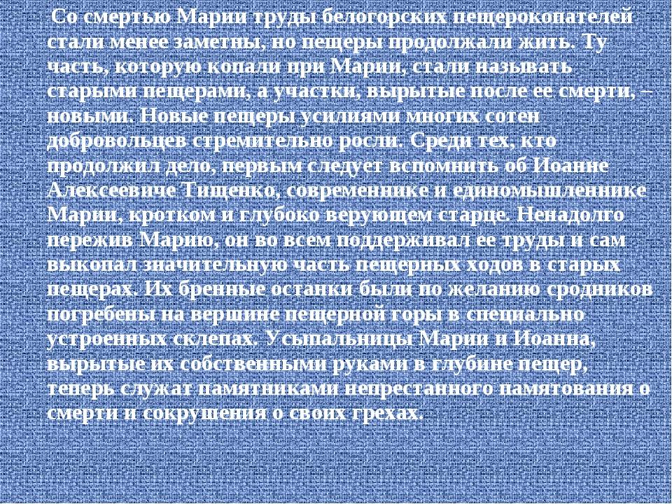 Со смертью Марии труды белогорских пещерокопателей стали менее заметны, но п...