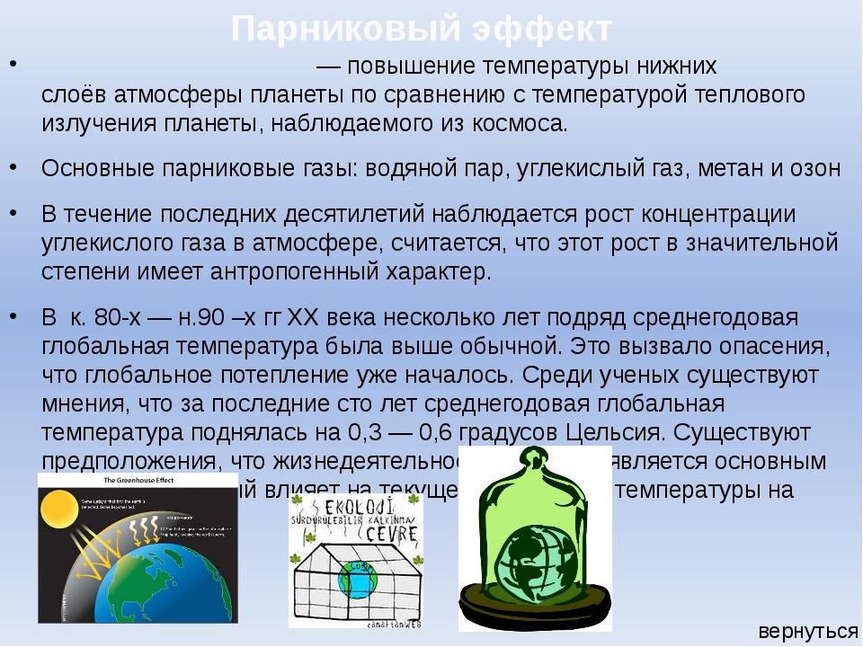 Последствия ослабления озоновых дыр и восстановление озонового слоя Последств...