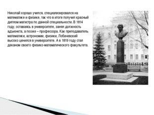 Николай хорошо учился, специализировался на математике и физике, так что в ит