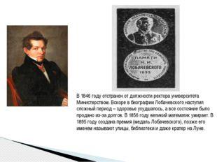 В 1846 году отстранен от должности ректора университета Министерством. Вскоре