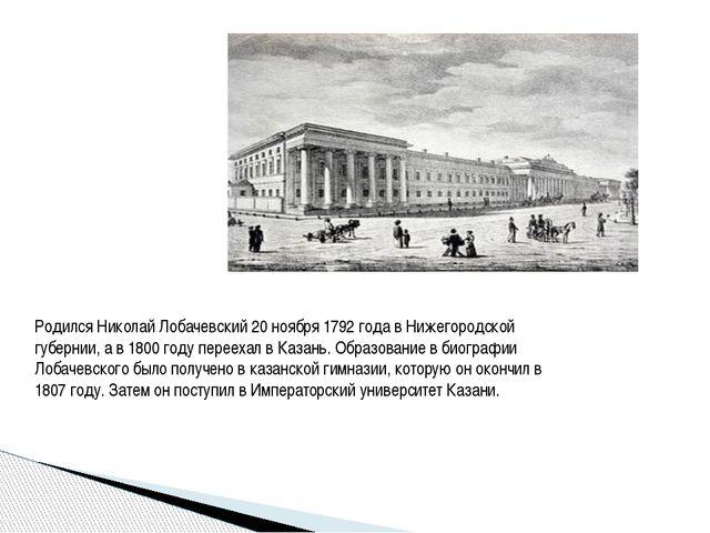 Родился Николай Лобачевский 20 ноября 1792 года в Нижегородской губернии, а в...