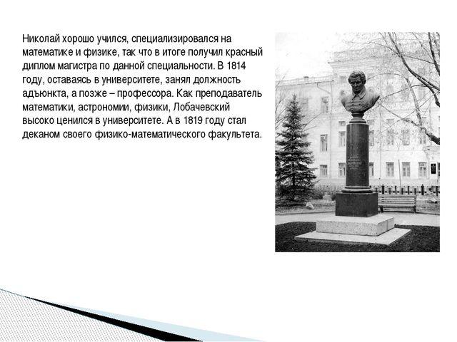 Николай хорошо учился, специализировался на математике и физике, так что в ит...