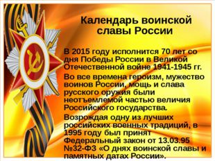 Календарь воинской славы России В 2015 году исполнится 70 лет со дня Победы Р