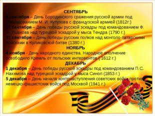 СЕНТЯБРЬ 8 сентября – День Бородинского сражения русской армии под командован