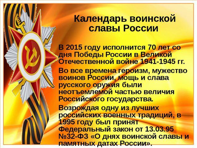 Календарь воинской славы России В 2015 году исполнится 70 лет со дня Победы Р...