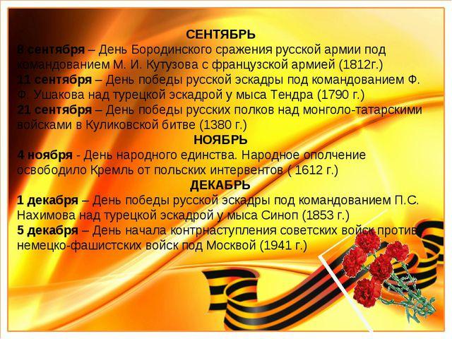 СЕНТЯБРЬ 8 сентября – День Бородинского сражения русской армии под командован...