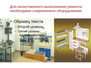 Для качественного выполнения ремонта необходимо современное оборудование